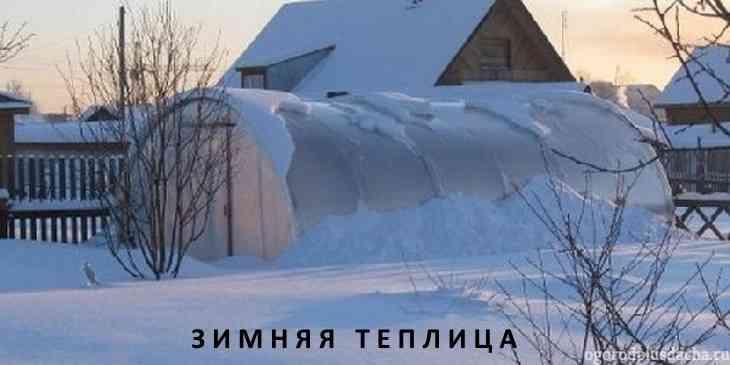 """alt=""""Как построить зимнюю теплицу"""""""