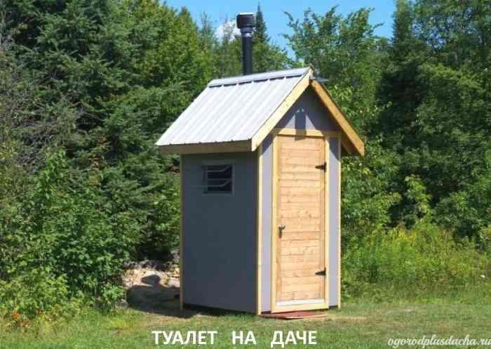 """alt=""""Строительство туалета на даче"""""""